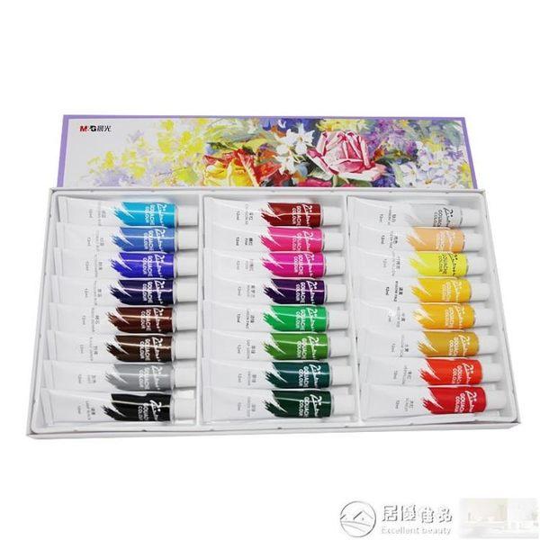 顏料 鋼筆 晨光水粉顏料套裝學生美術繪畫顏料12/18/24色工具箱兒童畫畫顏料   居優佳品igo
