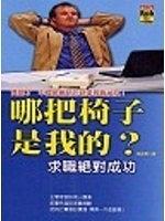 二手書博民逛書店 《哪把椅子是我的-RICH 19》 R2Y ISBN:9867804228│吳苾雯