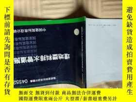 二手書博民逛書店罕見埋地塑料排水管道施工04S520Y241414 中國建築標準