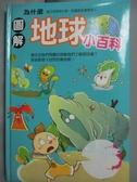 【書寶二手書T5/少年童書_LEN】為什麼地球小百科_鐵皮人美術