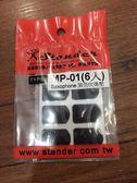 凱傑樂器 STANDER MP-01 薩克斯風 黑色吹嘴墊 (寬度 1.4MM) 含運