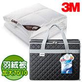 3M專櫃獨家★新絲舒眠輕暖水洗羽絨70%(加大8X7)