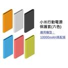 【實體店面】 小米行動電源保護套 10000mAH 高配版 PLM01ZM LANS