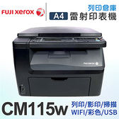 Fuji Xerox DocuPrint CM115w 無線彩色 S-LED 多功複合機/適用碳粉匣 CT202264/CT202265/CT202266/CT202267