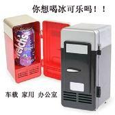 迷你小冰箱車載5V冰箱車用冷熱箱宿舍小功率USB化妝品藥品冷藏箱 全館免運