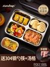 飯盒便當小學生上班族餐盤分格304不銹鋼食堂簡約成人日式兒童隔 polygirl