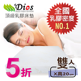 【迪奧斯 Dios】 雙人床 5x6.2 尺-高 20 公分 天然乳膠床墊