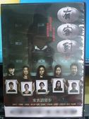 影音專賣店-G03-077-正版DVD*華語【有客到】-吳家麗*劉心悠*徐子珊*謝婷婷