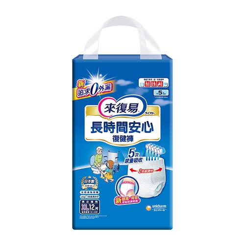 來復易復健褲長時安心(XL12片)(4包/箱)【合康連鎖藥局】