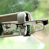 遮陽板 眼鏡夾 眼鏡架 置物架 車用 S眼鏡夾 全托型 汽車用品 眼鏡收納 太陽眼鏡【E021】慢思行