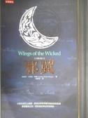 【書寶二手書T8/翻譯小說_NSA】天使之焰2邪翼_寇特妮.艾莉森.穆頓, 蔣慶慧