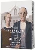 美國人:一種跨文化的分析比較