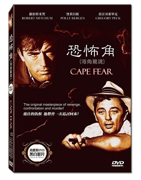 新動國際 【恐怖角】CAPE FEAR –高畫質DVD黑白影片