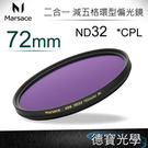 Marsace ND32 72mm CPL 減五格環型 二合一偏光鏡【NDCPL系列】
