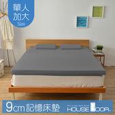 House Door 大和抗菌防螨布套 9cm記憶床墊-單大3.5尺(質感灰)