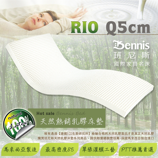 【班尼斯國際名床】~【單人加大3.5x6.2尺x5cm】百萬馬來保證‧馬來西亞頂級天然乳膠床墊