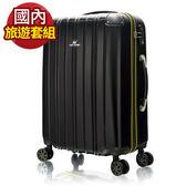 行李箱 登機箱 奧莉薇閣 超值3套組-尊藏典爵 20吋+旅遊收納2件組