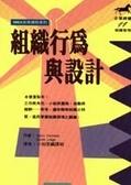 二手書博民逛書店 《組織行為與設計》 R2Y ISBN:9579278938│BarryCushwayandDerekLodge
