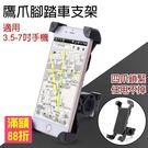 腳踏車手機支架 鷹爪手機支架 自行車 單車 導航支架 鷹爪支架 手機夾 360度旋轉(W96-0110)