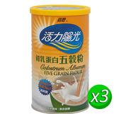 【活力陽光】初乳蛋白五穀粉 x3罐(500g/罐)