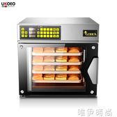 電烤箱 60L商用大烤箱大容量熱風爐 多層同烤溫度均勻JD 唯伊時尚