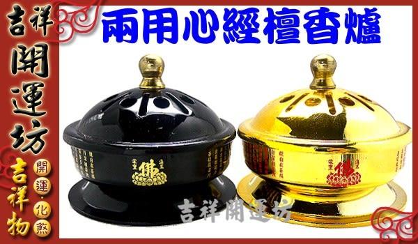 【吉祥開運坊】【請神拜佛/供養貔貅必備-銅製~心經爐大~-含環香座】含郵