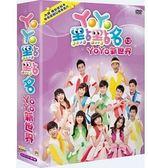 YOYO點點名13 YOYO新世界 DVD (購潮8)
