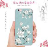 iPhone 6/6s 小清新個性創意 iPhone 6 Plus 手機殼手機套 硬殼軟邊保護套矽膠軟殼超薄