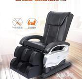 商用多功能按摩椅家用老年人電動沙發椅 腰部全身按摩器小型揉捏QM『美優小屋』