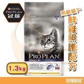 冠能pro plan熟齡貓飼料 7+鮮雞照護配方 1.3kg【寶羅寵品】