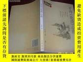 二手書博民逛書店于丹《論語》心得【CCTV10百家講壇罕見珍藏版】12423 於
