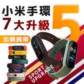 小米手環5 標準版 | 台灣出貨 | 保固一年 | 全新動態螢幕 智慧手環 運動手環 (無贈品)
