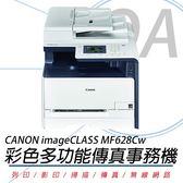 【高士資訊】Canon 佳能 imageCLASS MF628Cw  彩色 雷射 多功能 傳真 事務機 公司貨