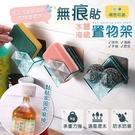 無痕貼水槽海綿置物架 免釘 鑽紋抹布架 肥皂盒 菜瓜布架 海綿收納盒【CA0502】《約翰家庭百貨