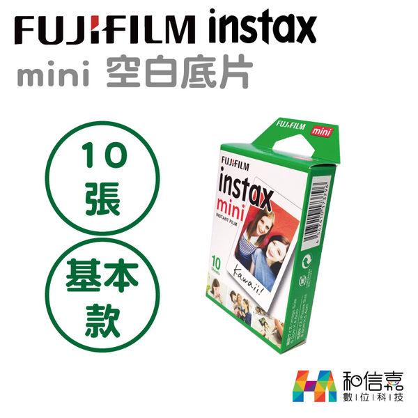 富士拍立得【和信嘉】Fujifilm instax mini 空白底片 mini系列相機 SP-1 SP-2 Printoss 適用