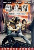 【百視達2手片】龍虎門(DVD)