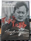 挖寶二手片-P03-240-正版DVD-韓片【不歸之路】-鄭萬植 李志勳(直購價)