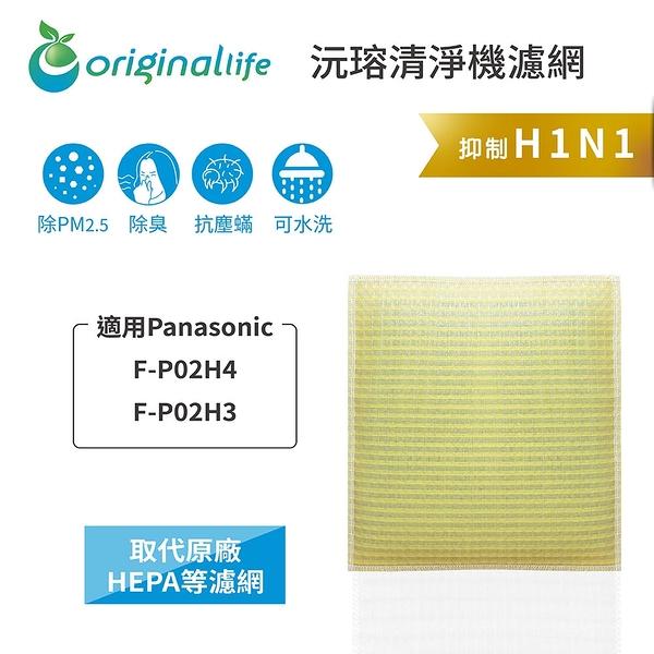 適用Panasonic :F-P02H4、F-P02H3 空氣清淨機濾網【Original life】全新升級淨化
