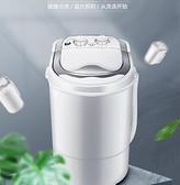 洗衣機新飛洗衣機小型嬰兒童內衣褲洗脫一體單桶家用半全自動迷你洗衣機LX 220V
