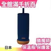 【共4色】膳魔師 THERMOS 保溫瓶 500ml 保護套 杯套 適 JNL-500 JMY-500【小福部屋】