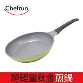 韓國Chefrun 超輕量鈦金馬卡龍煎鍋28cm 單入煎鍋不沾鍋鈦金鍋