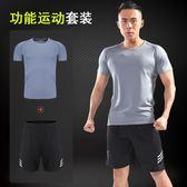 運動套裝男休閒服純色跑步服高品質健身套裝夏季速干透氣男士套裝 魔方數碼館