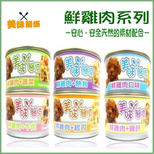 *KING WANG*【單罐】美味關係狗罐90g--雞肉/熱狗/牛肉/蔬菜/起司/雞肝(六種口味)