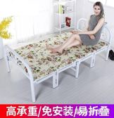 鐵架折疊床單人床辦公室午休床雙人床家用簡易便攜木板鐵床成人經濟型 QG12101『樂愛居家館』