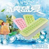 『蕾漫家』【B003】現貨-三合一33格帶蓋製冰盒 冰鏟儲冰盒套裝 冰塊盒 冰塊模具 3色可選