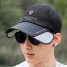 帽子男夏天棒球帽戶外透氣運動伸縮遮陽帽防曬防紫外線速幹太陽帽 蘿莉小腳丫