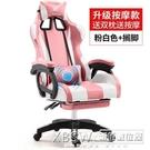 眷戀電腦椅家用辦公椅可躺wcg游戲座椅網吧競技LOL賽車椅子電競椅『新佰數位屋』