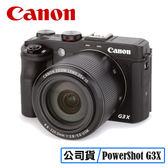 可刷卡分期 3C LiFe CANON PowerShot G3 X 數位相機 G3X 相機 台灣代理商公司貨