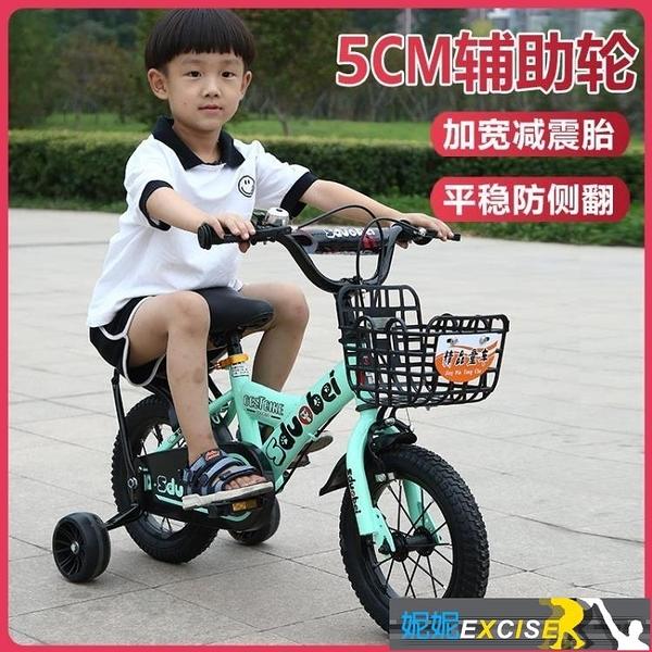 兒童自行車2-4-6-8-9歲男孩女孩12/14/16/18/20寸寶寶單車腳踏車 妮妮