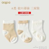 aqpa嬰兒夏季襪薄款3雙裝新生寶寶可愛純棉襪子中筒鬆口013歲 全館免運